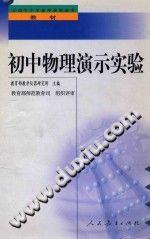 初中物理演示实验(40-50页)