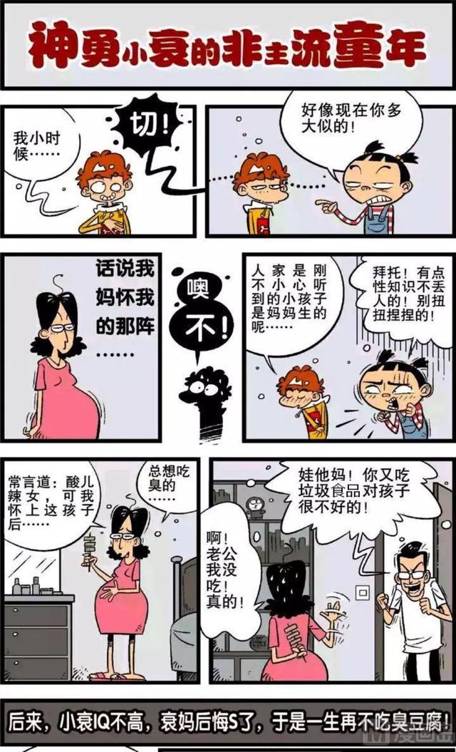 hhh漫画,阿衰漫画 神勇小衰的非主流童年(一)爱吃臭豆腐的原因