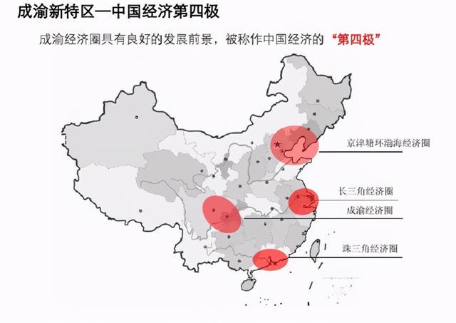"""""""中国经济四极""""中的""""三角""""城市"""