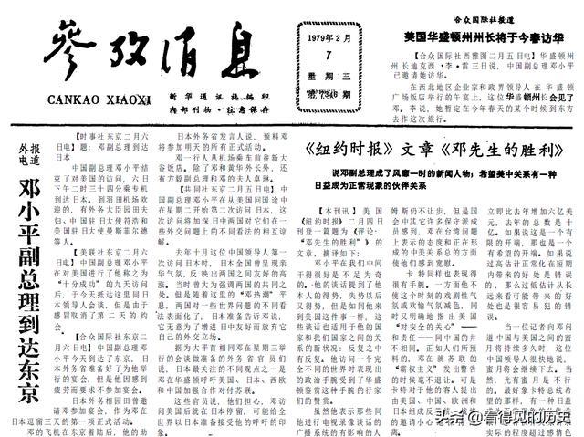 参考消息报纸,40年前的老报纸 1979年2月7日《参考消息》