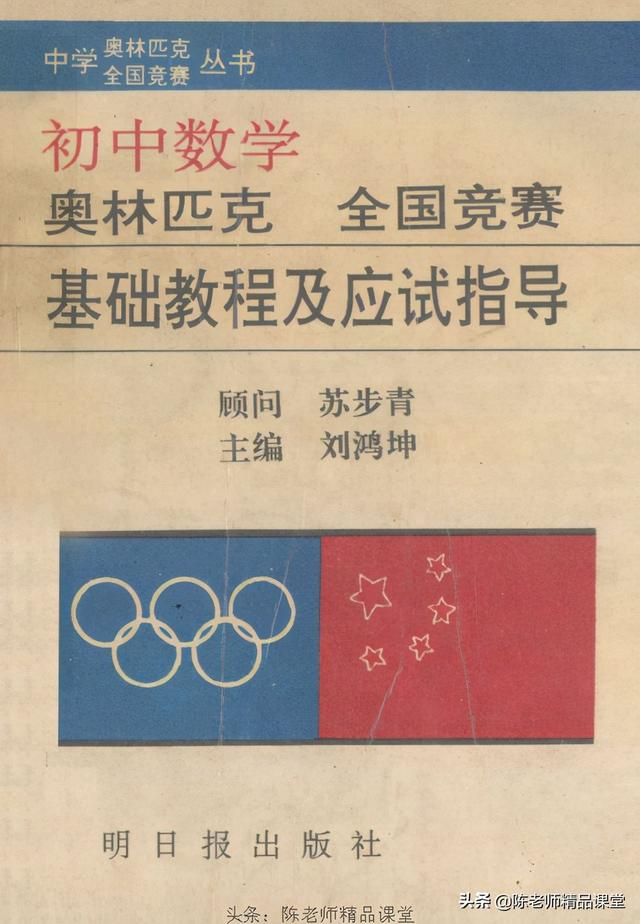 38讲|初中册:近乎涵盖初中数学与竞赛所有知识点、方法技巧