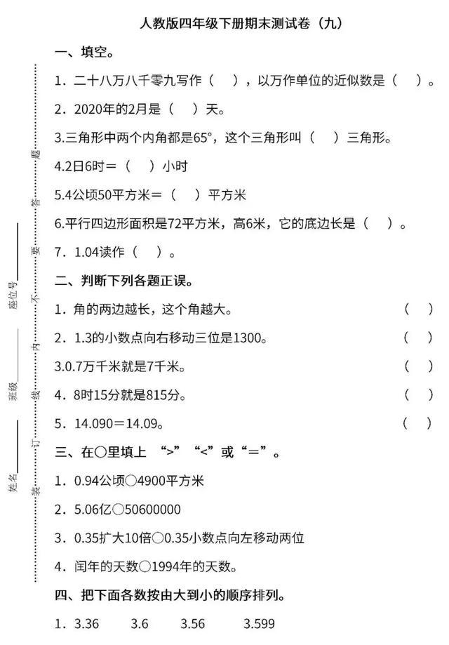 4年级数学下册期末测试卷(九)