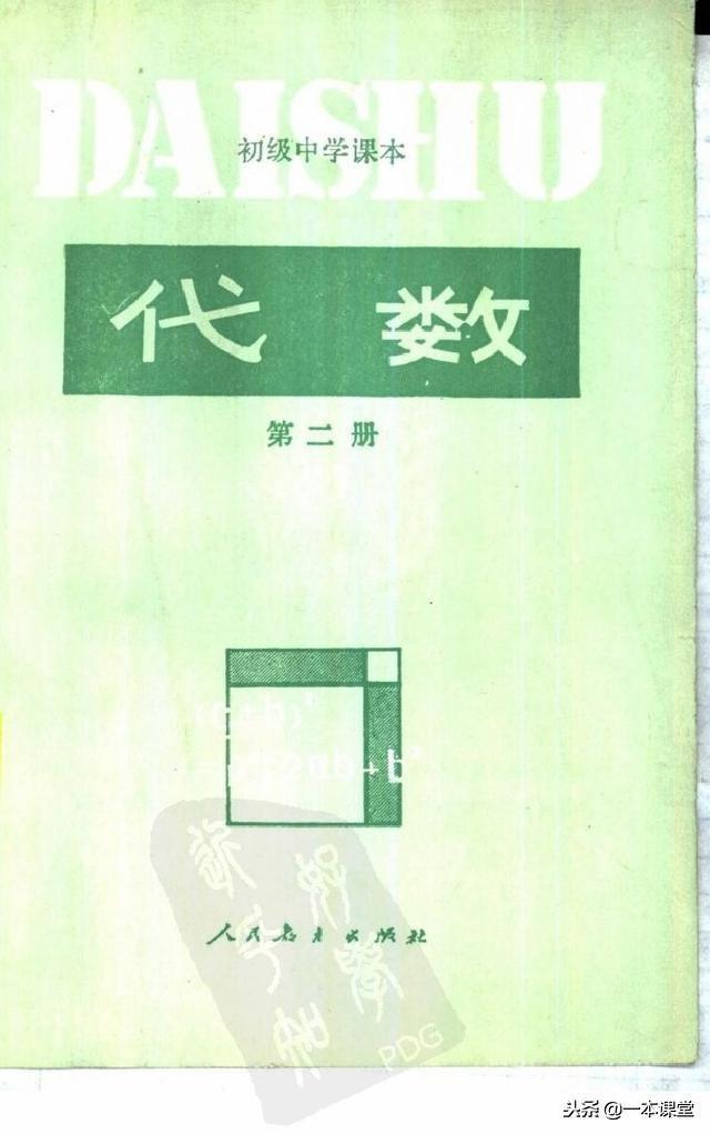 90年代初级中学代数第二册,含二元一次方程、整式的乘除、分式
