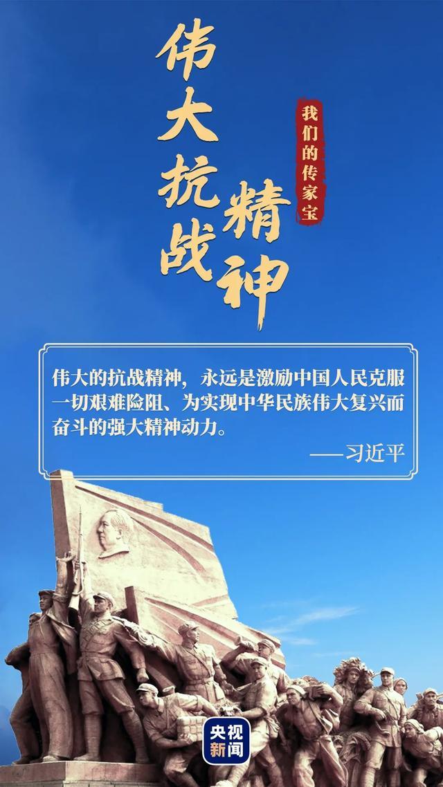习近平总书记在留念中华人民中国抗日战争暨世界反法西斯战争获胜