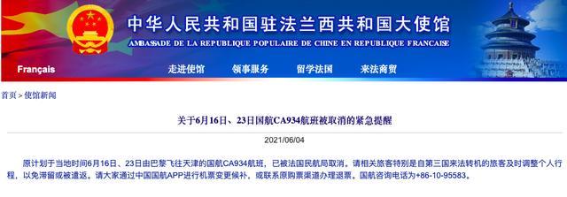 中国驻法大使馆发布航班取消紧急提醒 全球新闻风头榜 第1张