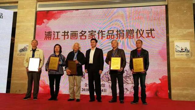 浦江的名人,59位浦江书画名家向金华市博物馆捐赠心血之作