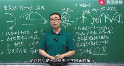 """""""网红""""物理老师的理想与现实"""