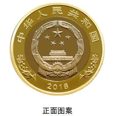 中国银行官网改革开放40周年纪念币在线预约 手机微信预约