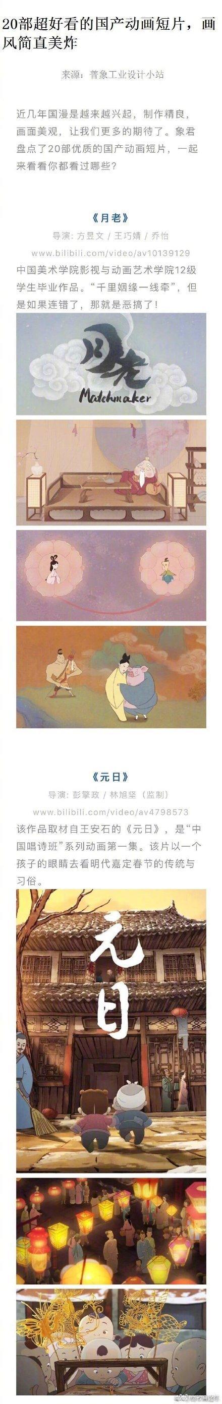 中文动画片,20部超好看的国产动画短片,让你感受国产动画的魅力!