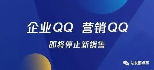 营销 qq,腾讯企业QQ、营销QQ将停售