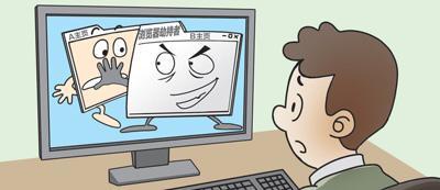 """网页劫持,上网被""""劫持"""",问题出在哪儿"""