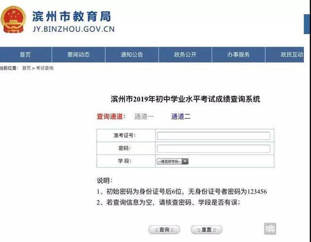 一中成绩查询,滨州中考成绩公布!北中统招699分,滨州一中640分…多校报名流程