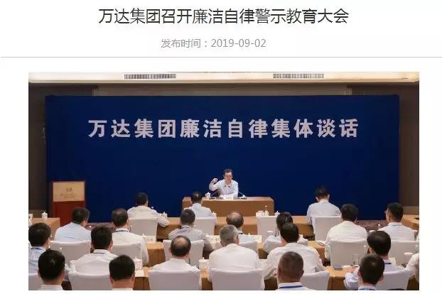 万达王健林最新消息,万达4名管理人员贪腐近亿元被开除!王健林很生气,训话半个小时