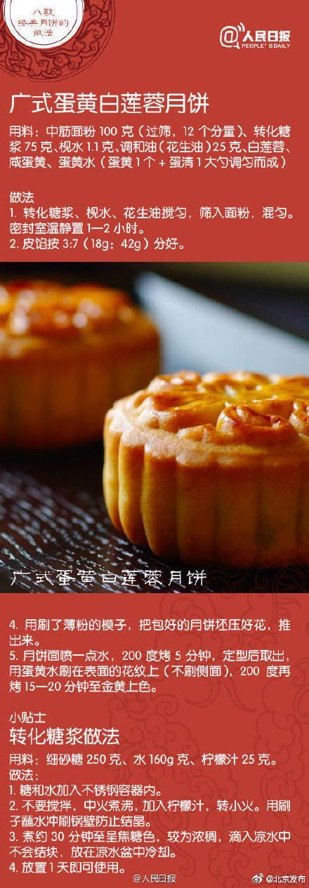 月饼的吃法,八款经典中秋月饼,在家也可以做