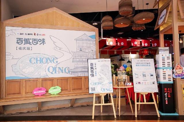 重庆美食节,百家号举办百城百味重庆美食节线下分享会