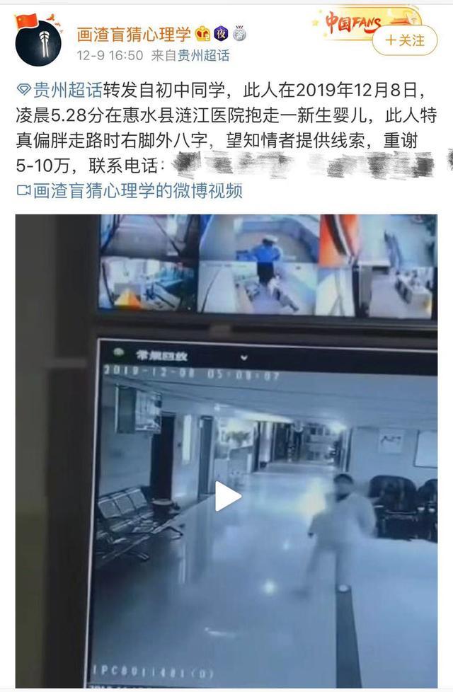 护士把婴儿,惠水一婴儿在医院被假护士抱走,警方称孩子已经找回