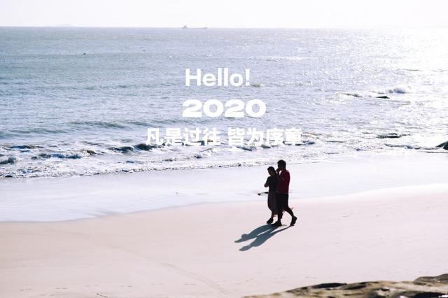 元旦搞笑祝福语,写给2020年的句子搞笑都有哪些 2020跨年零点文案说说简短