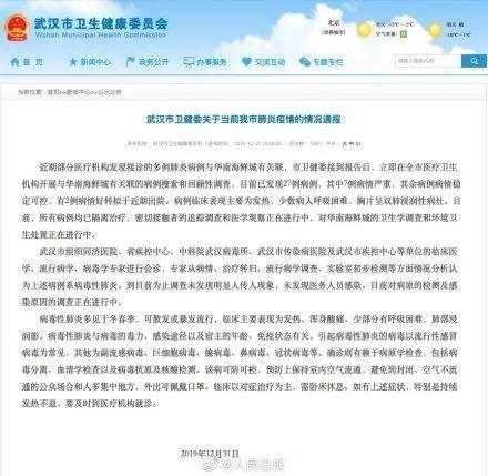 今日中国疫情最新消息,刚刚发布!关于武汉肺炎疫情的最新消息全在这……