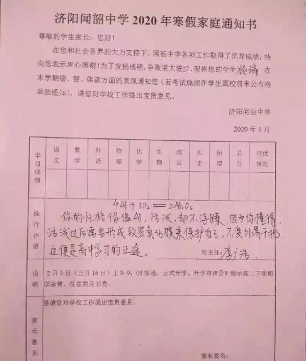 化学式的意义,济南一班主任用化学式写期末评语!网友:看不懂但点赞