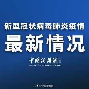 截至13日16时,莆田累计报告48例确诊28例无症状 全球新闻风头榜 第1张