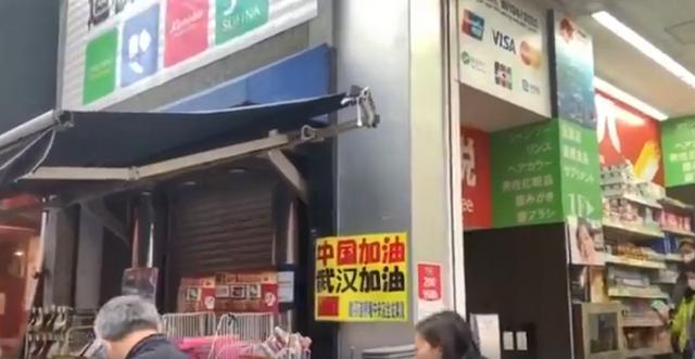 """祝福语日语,""""挺住!武汉""""日本街道挂标语为武汉加油,日网友评论更暖心"""