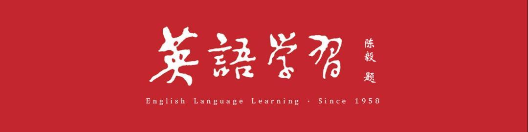 熊艳艳 周琳 | 小学英语教材中听力活动的解读与应用