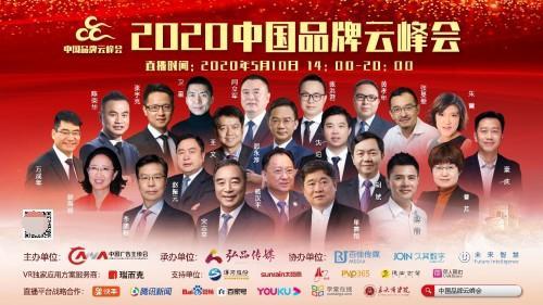 """百度营销研究院,5月10日,中国品牌邀您""""云端""""共舞"""