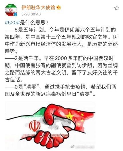 520是什么节日,520是什么意思?伊朗驻华使馆给了个新解释