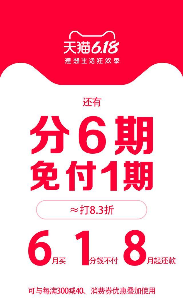 """天猫618推出""""分6期免付1期""""6月不花钱首付在8月"""