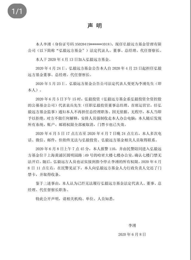 弘毅投资,上任不足两月突遭停职 弘毅远方基金总经理李湧被迫报警