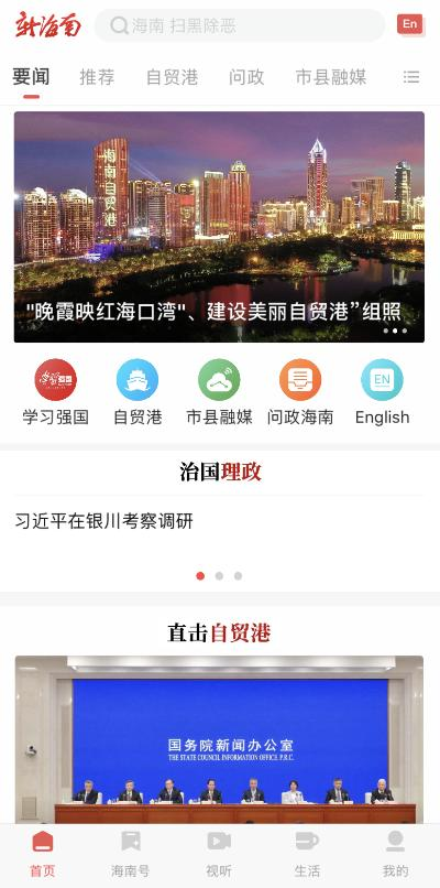 """海南网页设计,""""新海南""""客户端、""""海南号""""获得互联网新闻信息服务许可"""