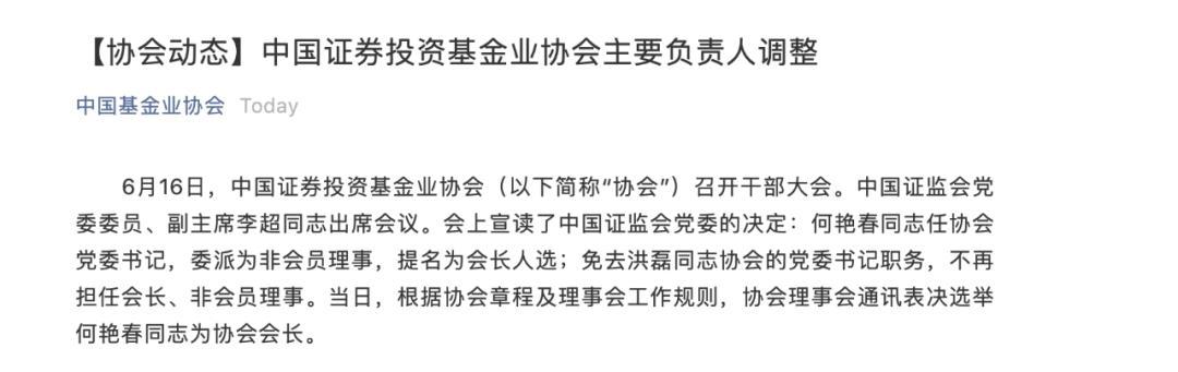 中国证券投资基金业协会,官宣!何艳春任中国证券投资基金业协会会长