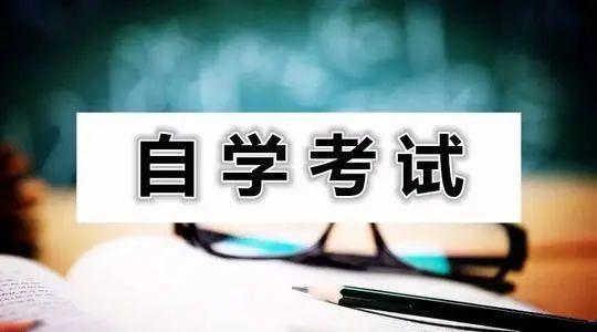 黑龙江自考成绩查询,黑龙江省 2020 年自考网报系统已开通|报名注册流程