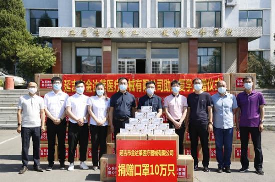 延吉金达莱医疗器械捐赠10万只口罩助力学校防疫 全球新闻风头榜 第1张