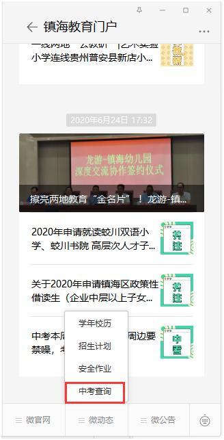 宁波中考成绩查询,关注!镇海区2020年中考成绩查询方法、中招录取进程来了