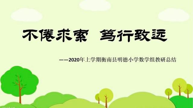 不倦求索 笃行致远——衡南县明德小学数学组教研工作总结