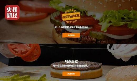 """汉堡加盟,用过期面包做汉堡,""""加盟模式""""不是汉堡王甩锅理由"""