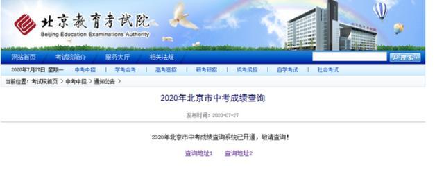 中考成绩查询入口,北京中考成绩公布了吗?北京教育考试院查询2020中考成绩入口