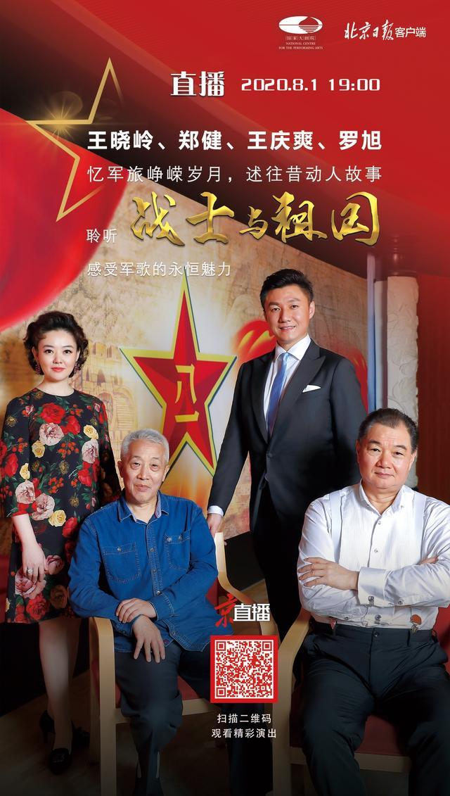 毛主席的战士最听党的话,直播预告 | 庆祝八一建军节,国家大剧院今晚7点深情献礼