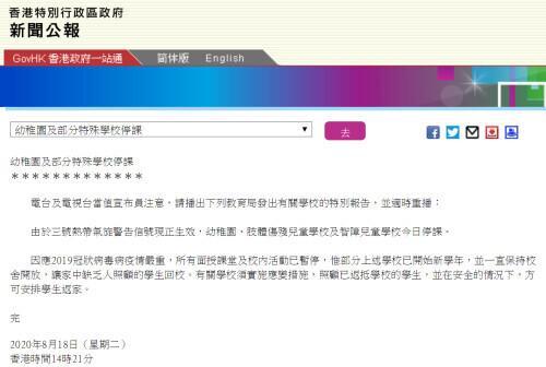 强风来袭!香港幼儿园及部分特殊学校停课 全球新闻风头榜 第2张