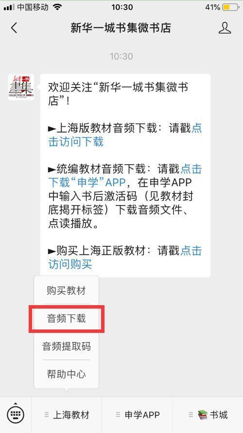 开学季丨2021春新学期上海教材配套音频资料下载提取码最新版