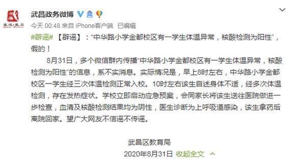 谣言粉碎机(五十八)韩国釜山金海机场国际线即将复航?武汉市某学生核酸检测为阳性?——官方辟谣