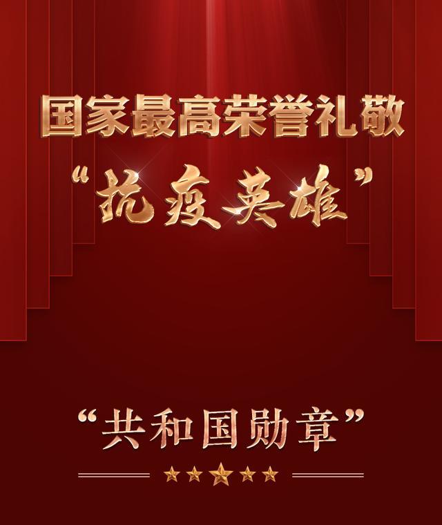 寓意着,明天颁发!象征着国家最高荣誉的勋章长啥样?