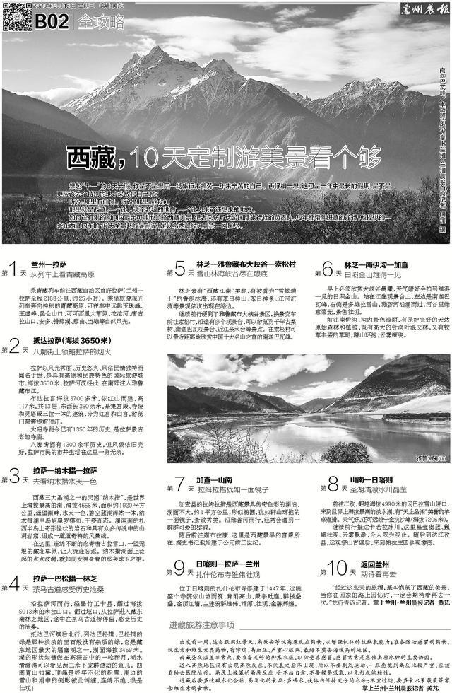 西藏旅游攻略,全攻略丨西藏,10天定制游美景看个够