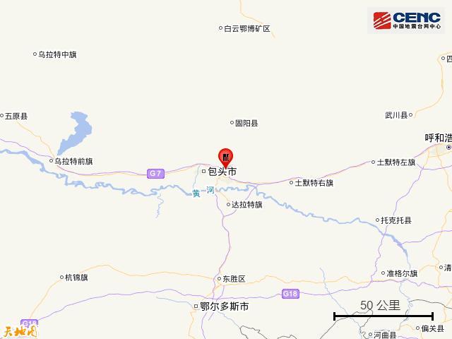 包头地震最新消息今天,刚刚,包头市九原区发生3.8级地震