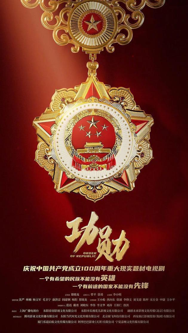 《功勋》增钟南山单元,片方选角标准:德艺双馨,形神兼备,表演精湛 全球新闻风头榜 第2张