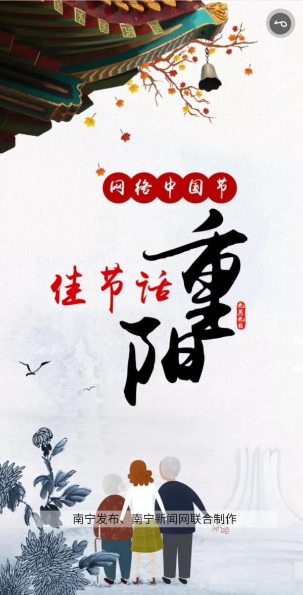 九月初九是什么节日,网络中国节|追溯九月九,佳节话重阳