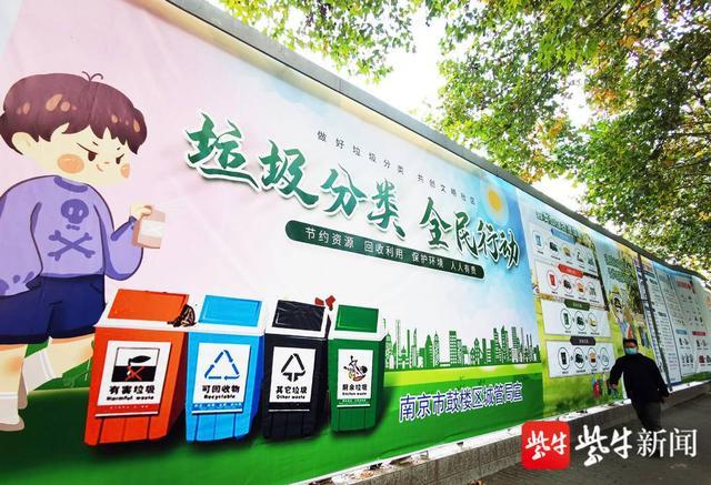 垃圾分类图片,垃圾分类,南京人准备好了吗?小心容易分错的垃圾