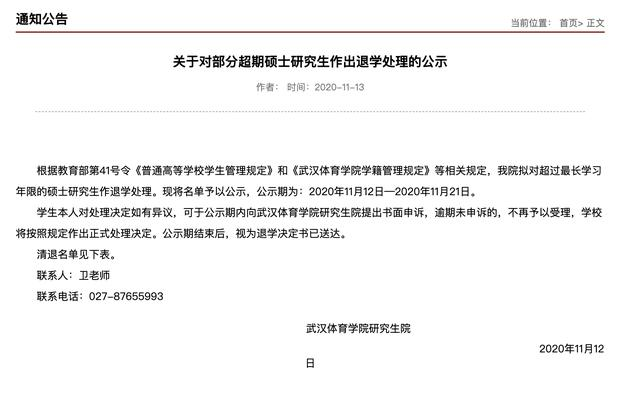 研究生成绩查询2014,武汉体育学院拟对31名研究生退学处理,有人入学超过15年
