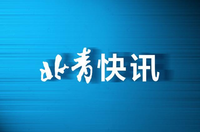 北京调整进返京政策 机票火车票预订量翻番 全球新闻风头榜 第1张